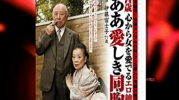 Elder Porn in Japan
